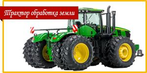 Трактор обработка земли
