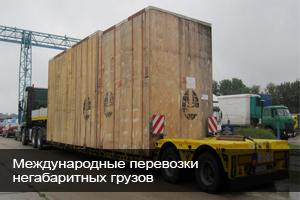 Международные перевозки негабаритных грузов из и в страны СНГ и Европы
