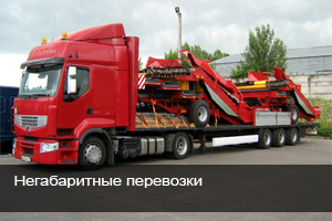 Негабаритные перевозки из Германии в Украину