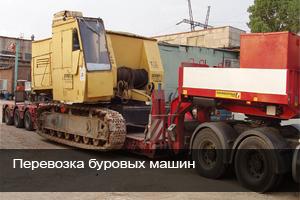 Перевозка буровых машин
