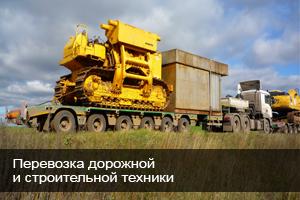 Перевозка дорожной и строительной техники
