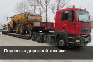 Перевозка дорожной техники