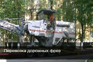 Перевозка дорожных фрез