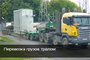 Перевозка грузов тралом