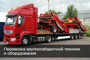 Перевозка крупногабаритной техники и оборудования
