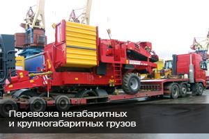 Перевозка негабаритных и крупногабаритных грузов