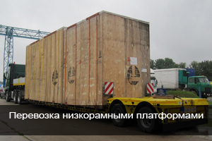 Перевозка низкорамными платформами