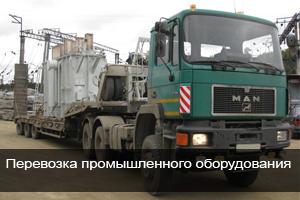 Перевозка промышленного оборудования