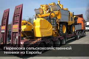 Перевозка сельскохозяйственной техники из Европы