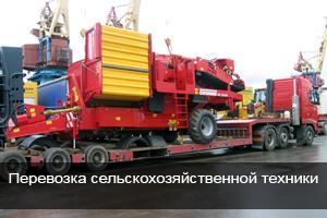 Перевозка сельскохозяйственной техники