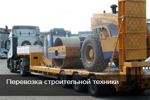 Перевозка строительной техники