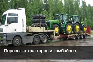 Перевозка тракторов и комбайнов