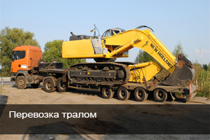 Перевозка тралом из Европы в Украину