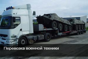 Перевозка военной техники