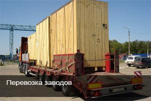 Перевозка заводов