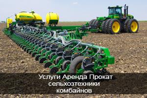 Услуги сельхозтехники