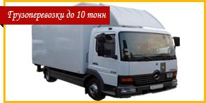 Перевозки до 10 тонн Житомир