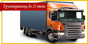 Грузоперевозки до 22 тонн Киев