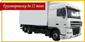 Перевозки до 22 тонн Киев
