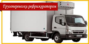 Грузоперевозки рефрижератором Чернигов