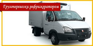 Перевозки рефрижератором Харьков