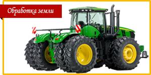 Обработка земли Одесса