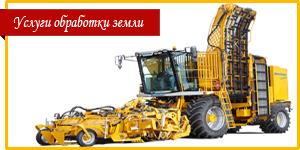 Услуги обработки земли Одесса