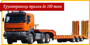 Услуги трала Киев