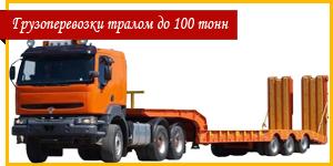 Услуги трала Донецк