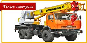 Услуги автокрана Черновцы