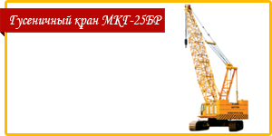Гусеничный кран МКГ-25БР Одесса