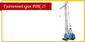Гусеничный кран РДК-25 Киев