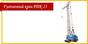 Гусеничный кран РДК-25 Житомир