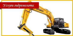 Услуги гидромолота Донецк