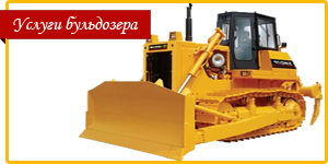 Услуги бульдозера Киев