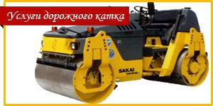 Услуги дорожного катка Киев