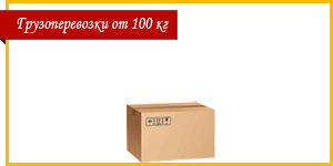 Перевозки от 100 кг Черновцы