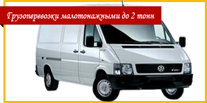 Грузоперевозки малотоннажными до 2 тонн Киев