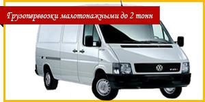 Грузоперевозки малотоннажными до 2 тонн Черновцы