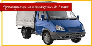 Перевозки малотоннажными до 2 тонн Киев