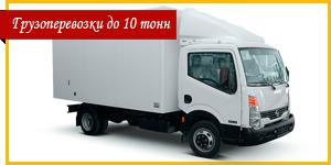 Грузоперевозки до 10 тонн Киев
