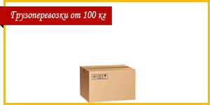 Грузоперевозки от 100 кг