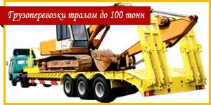 Грузоперевозки тралом до 100 тонн