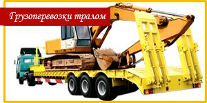 Перевозки тралом негабаритных грузов